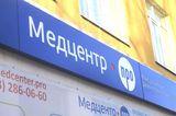 Клиника Медцентр ПРО, фото №4
