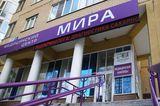 Клиника Мира, фото №2