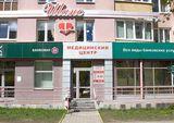 Клиника Шанс, фото №2