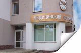 Клиника Медицинский Советникъ, фото №1