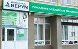 Клиника Верум, фото №1