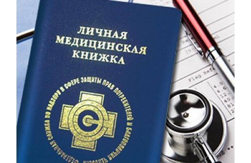 Медицинская книжка екатеринбург патента отличается от разрешения на работу